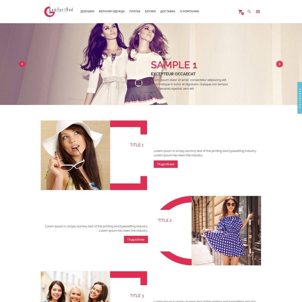 theme - Мода и обувь - ComfortRed магазин стильной одежды - 2