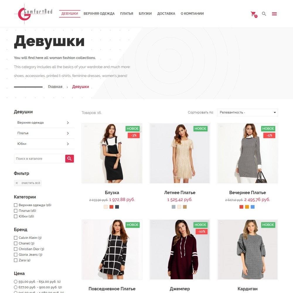 theme - Мода и обувь - ComfortRed магазин стильной одежды - 4
