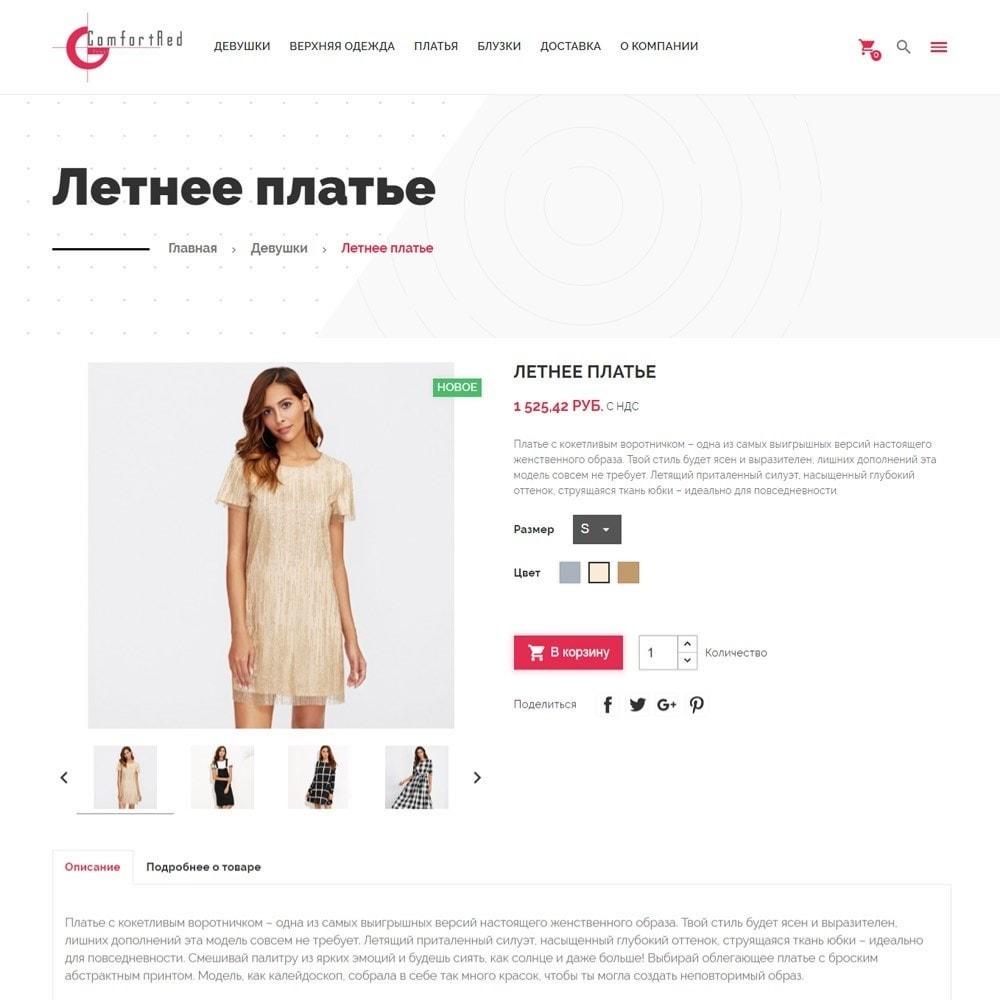 theme - Мода и обувь - ComfortRed магазин стильной одежды - 7