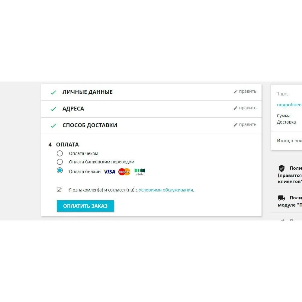 module - Оплата банковской картой или с помощью электронного кошелька - Uniteller модуль оплаты - 1