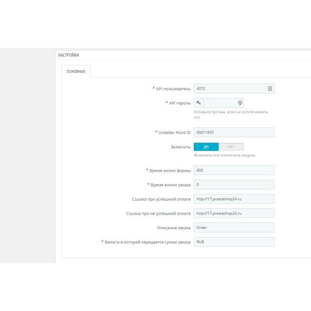 module - Оплата банковской картой или с помощью электронного кошелька - Uniteller модуль оплаты - 3