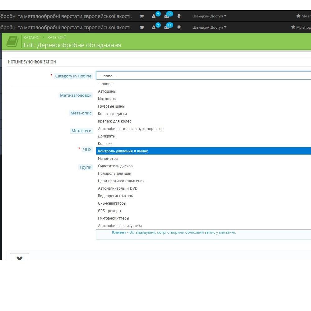 module - Соединение с внешней программой (CRM, ERP...) - Интеграция с Hotline - 3