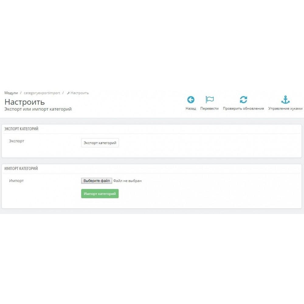module - Импорт и Экспорт данных - Экспорт/импорт категорий - 2