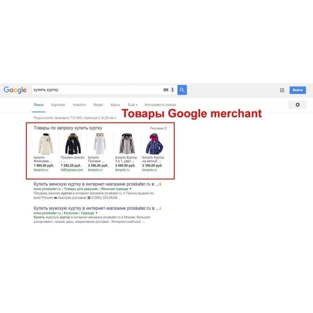 module - Сравнение цен - Экспорт товаров в Google merchants (Google Shopping) - 2