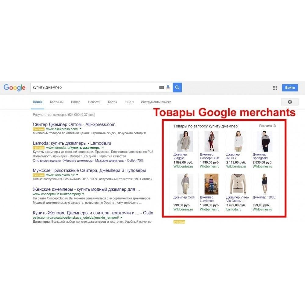 module - Сравнение цен - Экспорт товаров в Google merchants (Google Shopping) - 3