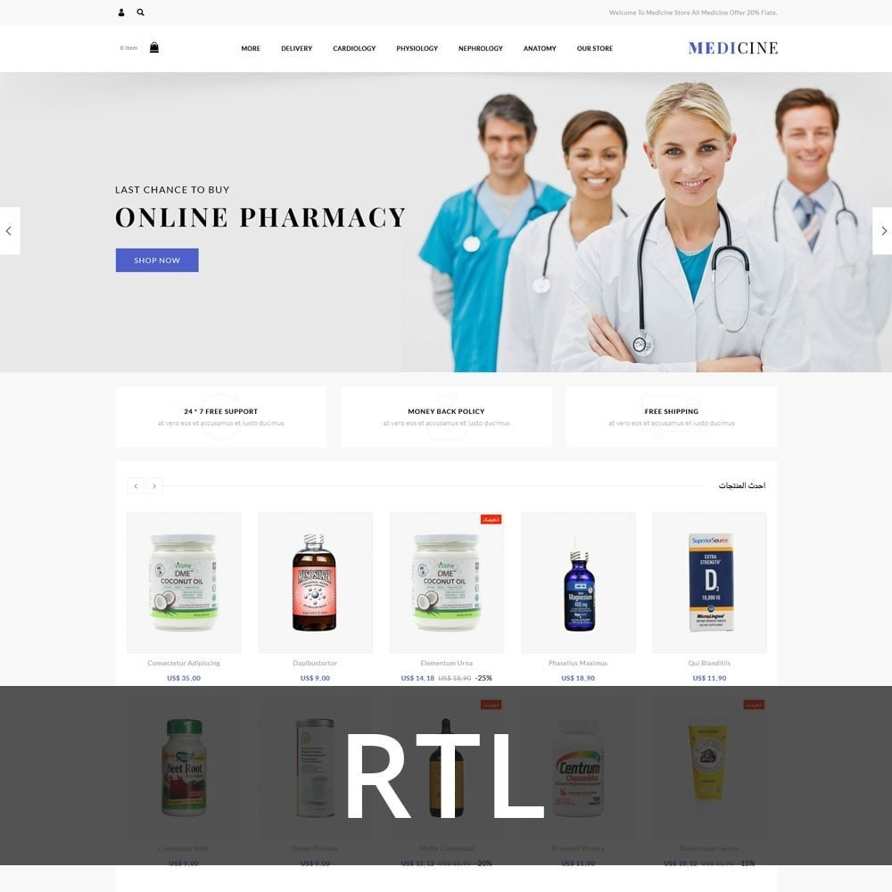 theme - Health & Beauty - Medicine - The Medical Store - 3