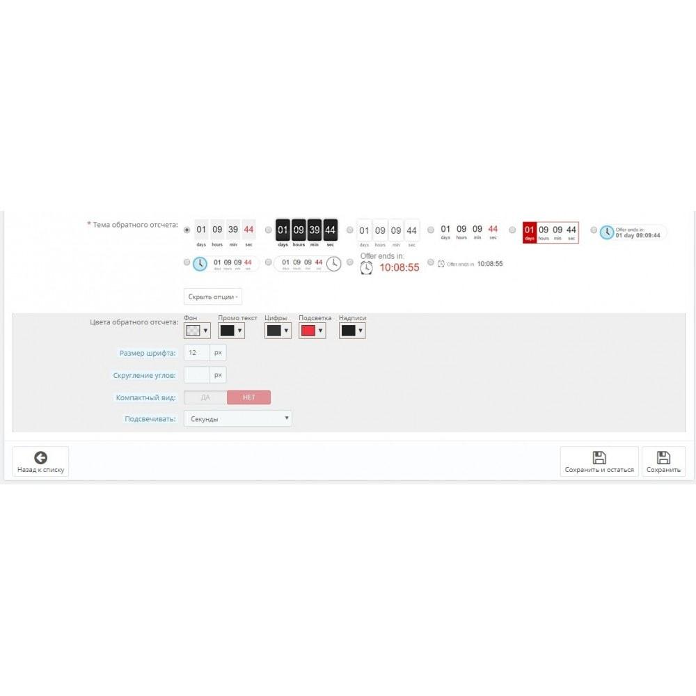 module - Закрытых и рекламных распродаж - Баннер с обратным отсчетом PRO - 10