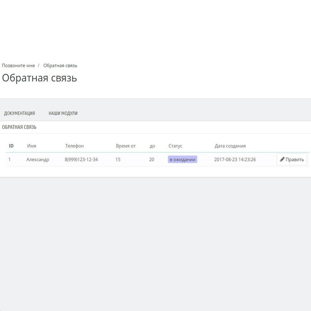 module - Поддержка и онлайн-чат - Перезвоните мне - обратный звонок - 6