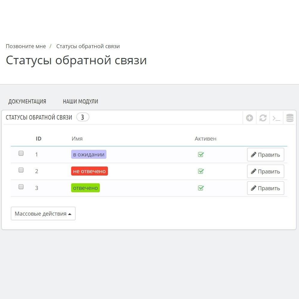 module - Поддержка и онлайн-чат - Перезвоните мне - обратный звонок - 8