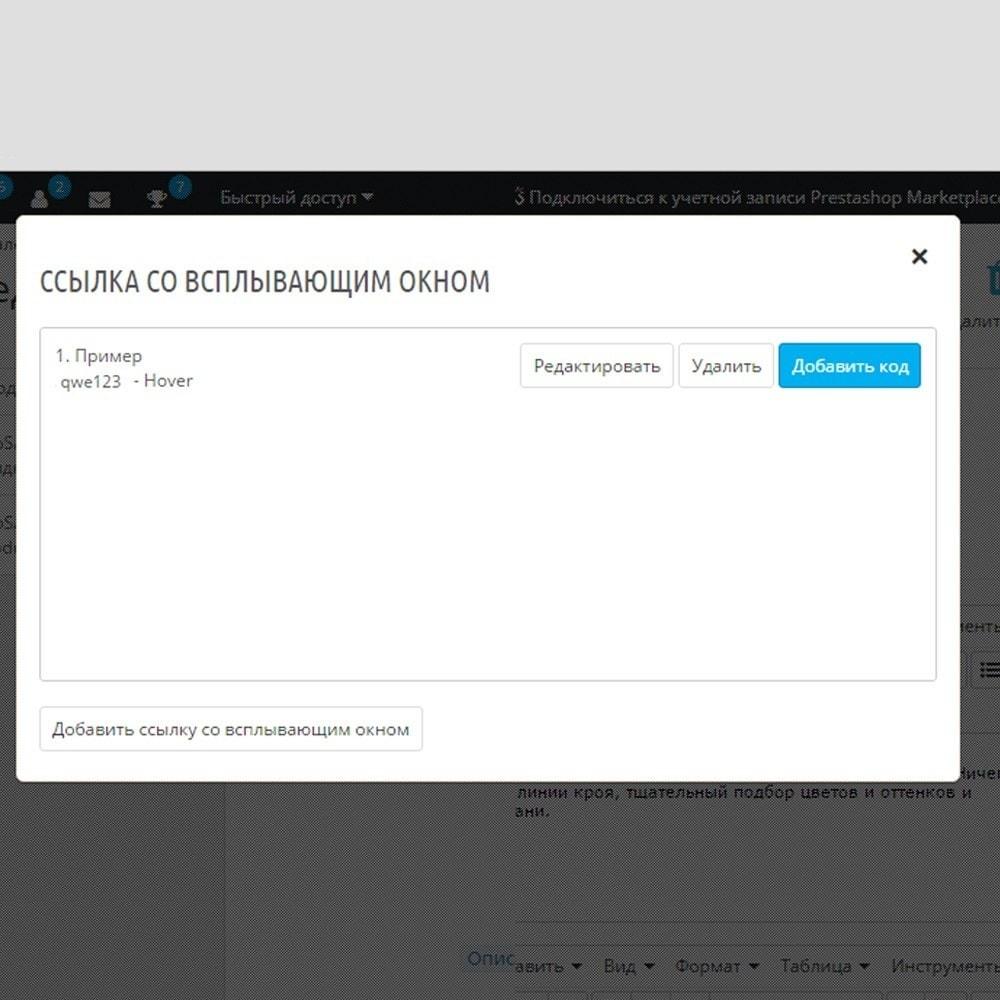 module - Дополнительной информации и вкладок товара - Подсказки всплывашки - 7