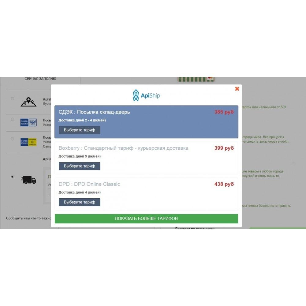 module - Pagamento alla Consegna (in contrassegno) - delivery method Apiship (Dpd, Cdek, Pickpoint, IML) - 1
