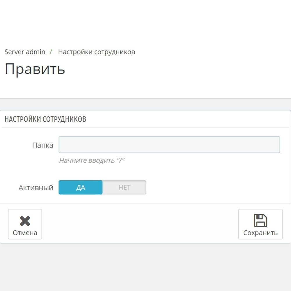 module - Инструменты администрирования - FTP редактор в админ панели - 6