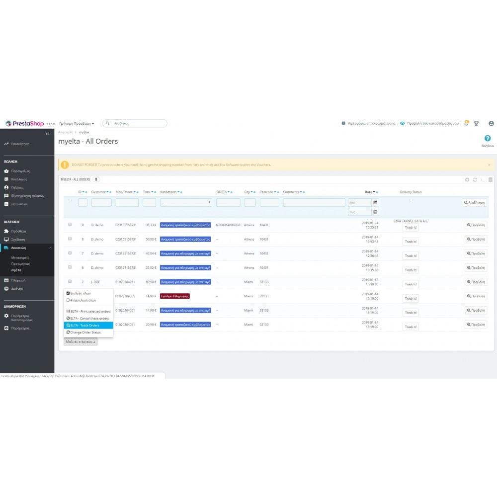 module - Управление заказами - ELTA Courier Porta Porta Web Service - 5