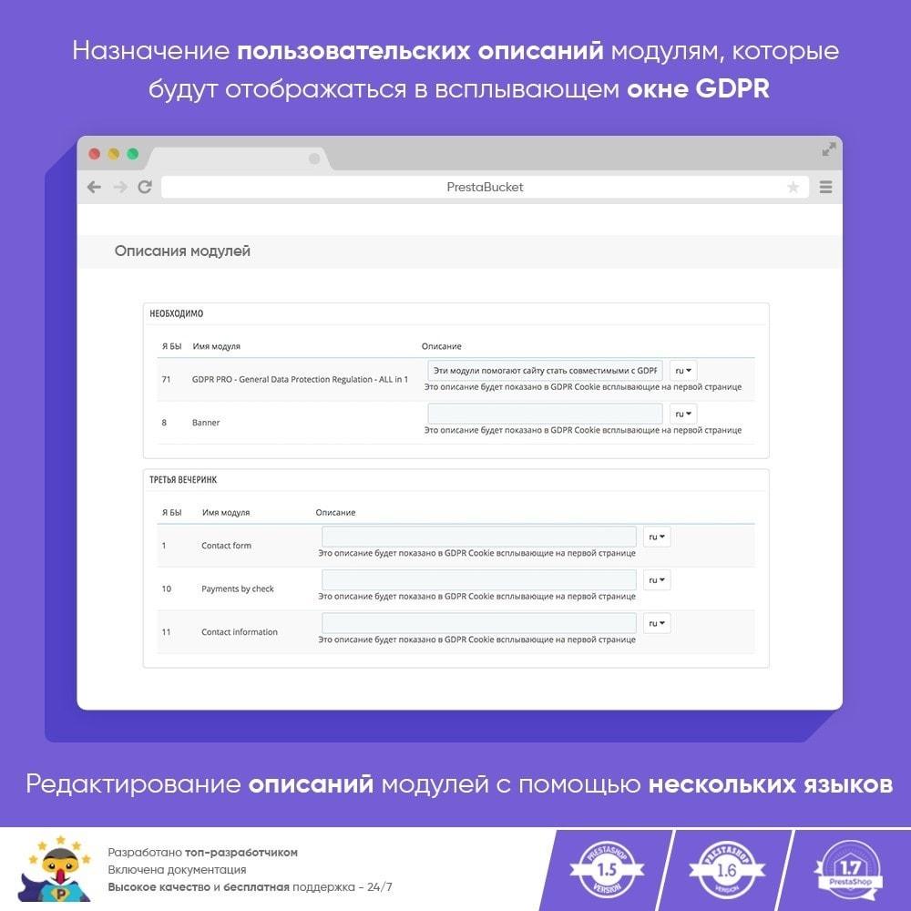 module - Администрация - RGPD - Общий регламент по защите персональных данных - 8