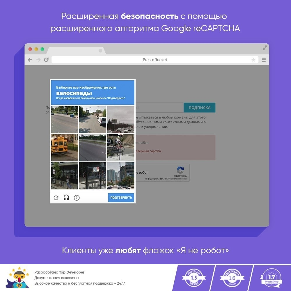 module - Безопасности и доступа - CAPTCHA Google reCAPTCHA PRO + анти Поддельные Счета - 7