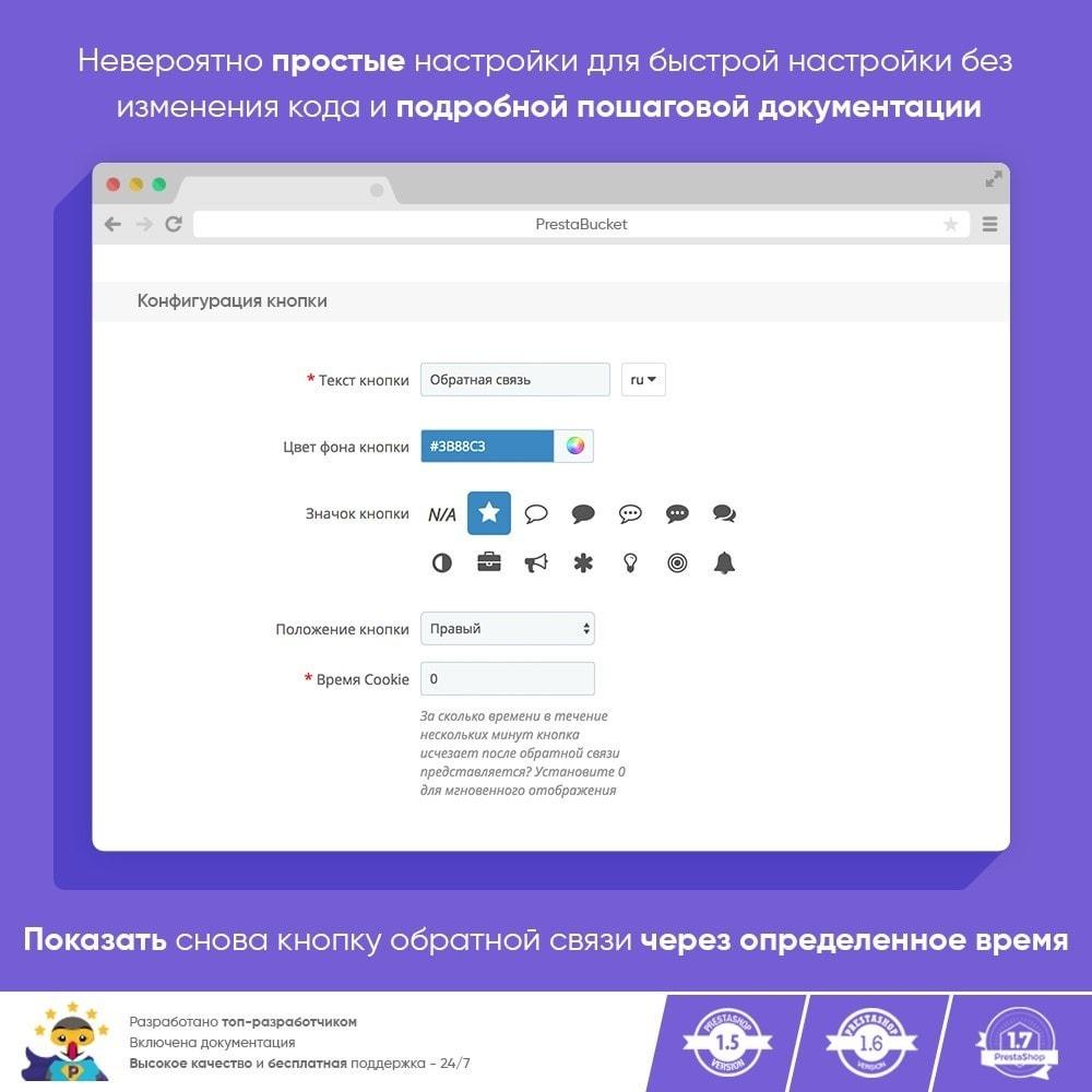 module - Отзывы клиентов - ОБРАТНАЯ СВЯЗЬ с клиентом - Cбор Важной Информации - 2