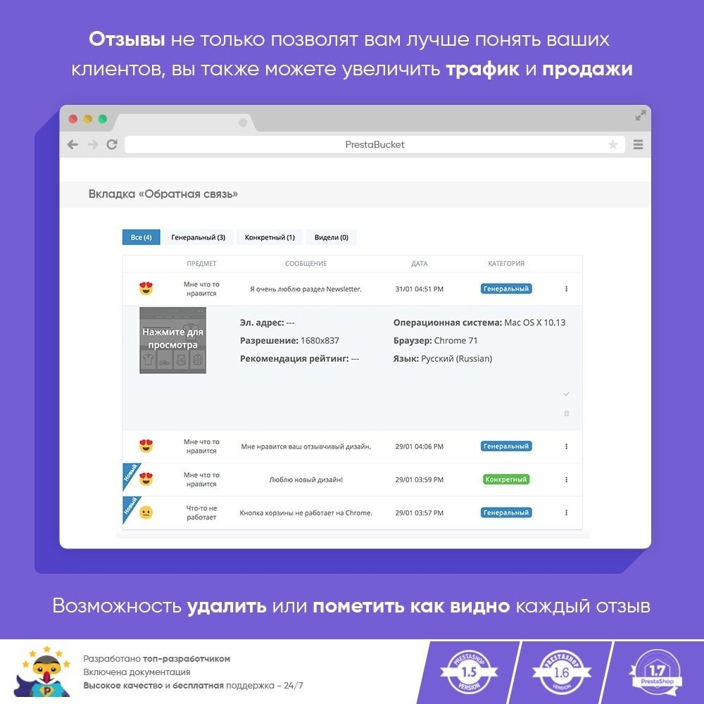 module - Отзывы клиентов - ОБРАТНАЯ СВЯЗЬ с клиентом - Cбор Важной Информации - 6