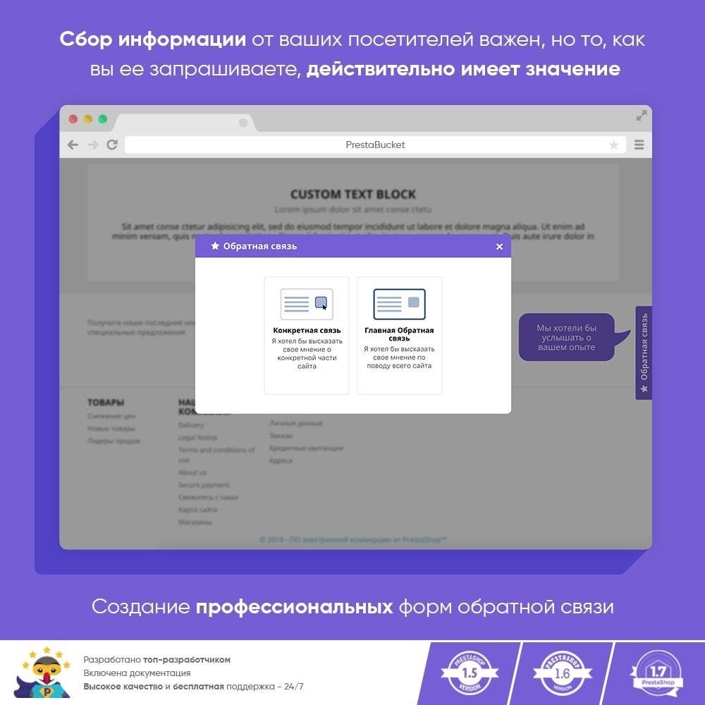 module - Отзывы клиентов - ОБРАТНАЯ СВЯЗЬ с клиентом - Cбор Важной Информации - 9