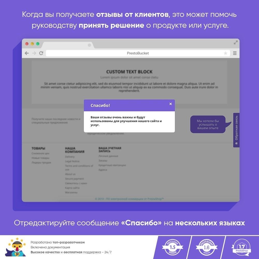module - Отзывы клиентов - ОБРАТНАЯ СВЯЗЬ с клиентом - Cбор Важной Информации - 10