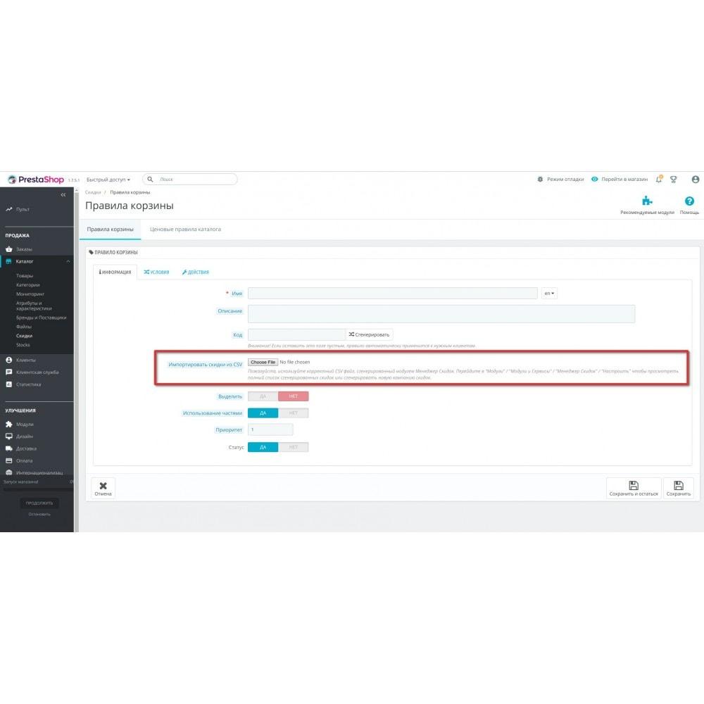 module - Акции и Подарки - Менеджер Скидок / Купонов (Генерация и Импорт) - 2