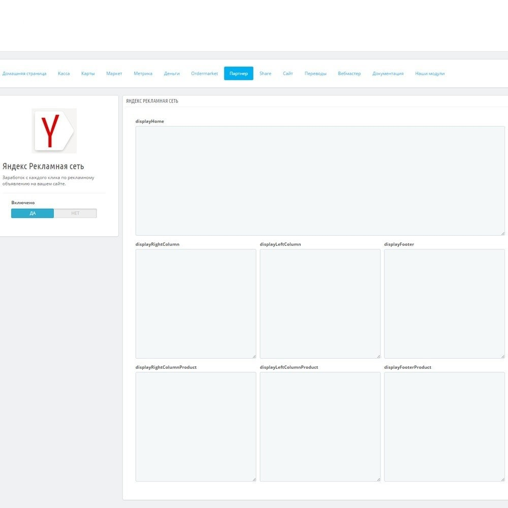 module - Поиск и фильтры - Integration with Yandex services - 10