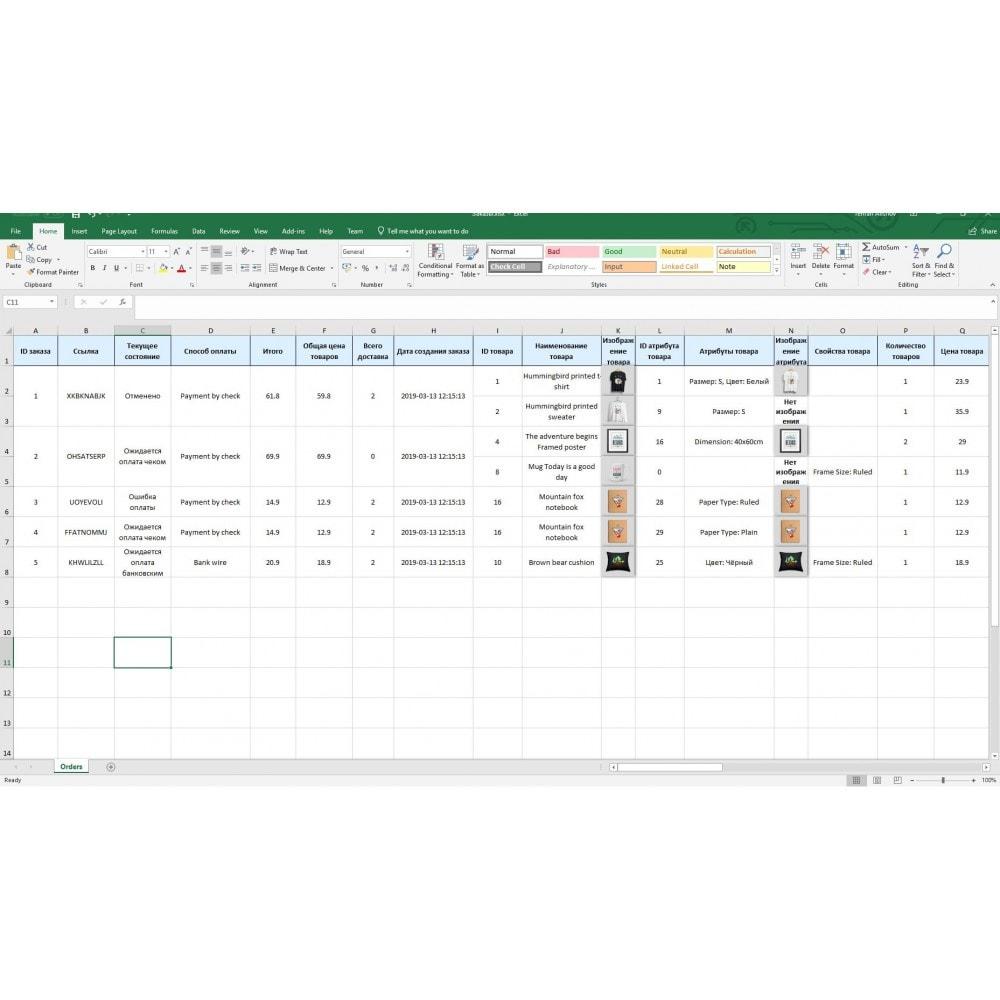 module - Импорт и Экспорт данных - Экспорт Заказов Pro (Excel, CSV, XML, PDF) - 9