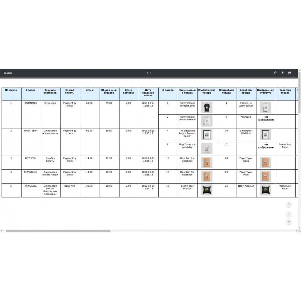 module - Импорт и Экспорт данных - Экспорт Заказов Pro (Excel, CSV, XML, PDF) - 11