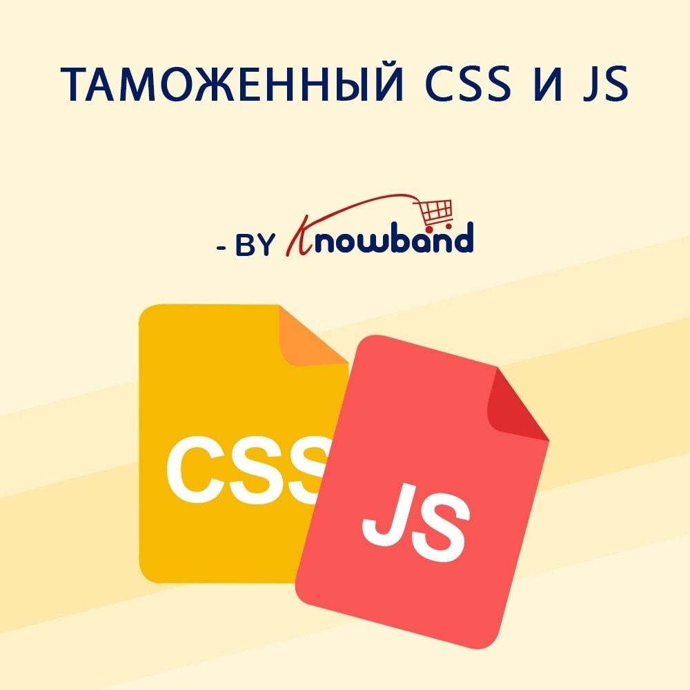 module - Адаптация страницы - Knowband - Custom CSS and JS - 1