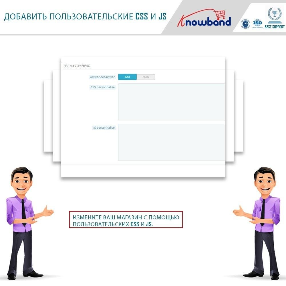 module - Адаптация страницы - Knowband - Custom CSS and JS - 2