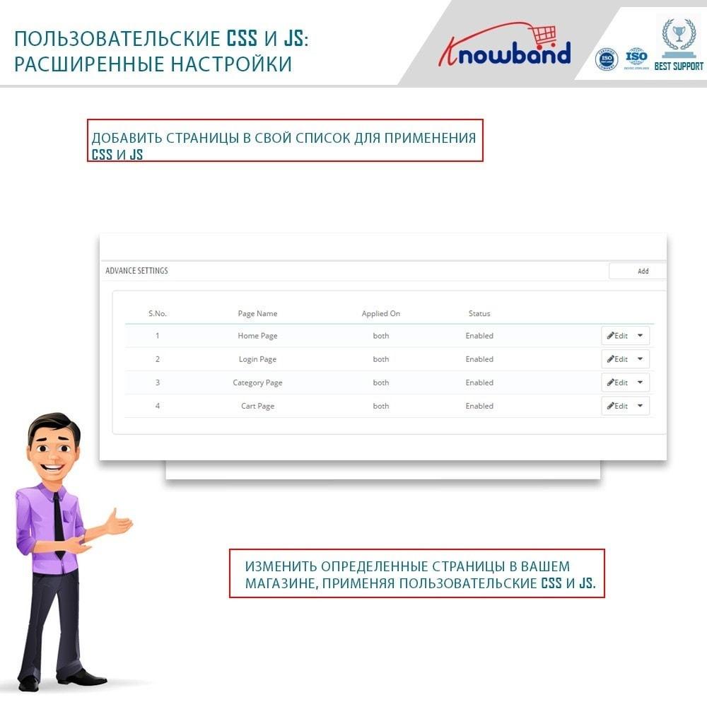 module - Адаптация страницы - Knowband - Custom CSS and JS - 3