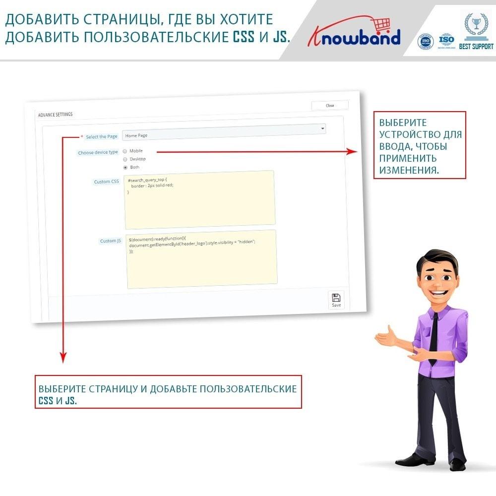 module - Адаптация страницы - Knowband - Custom CSS and JS - 4