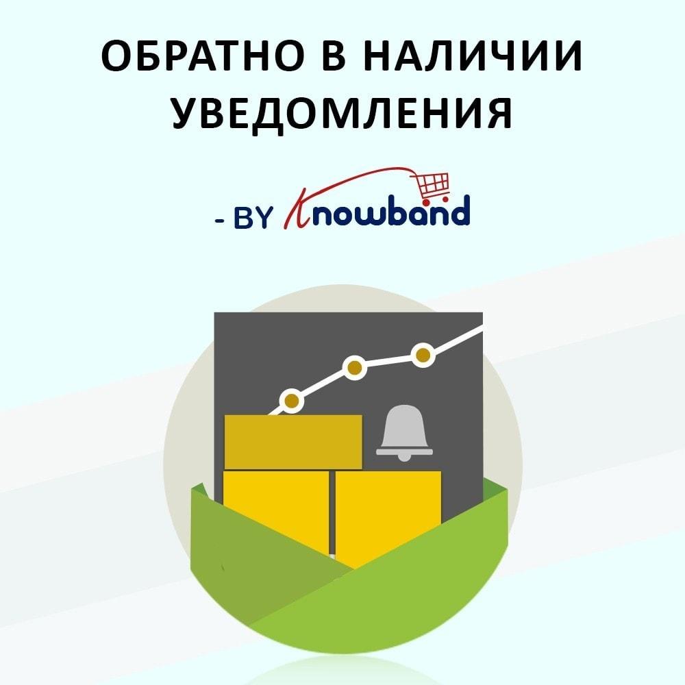 module - электронные письма и уведомления - Knowband - Back in Stock Notification - 1