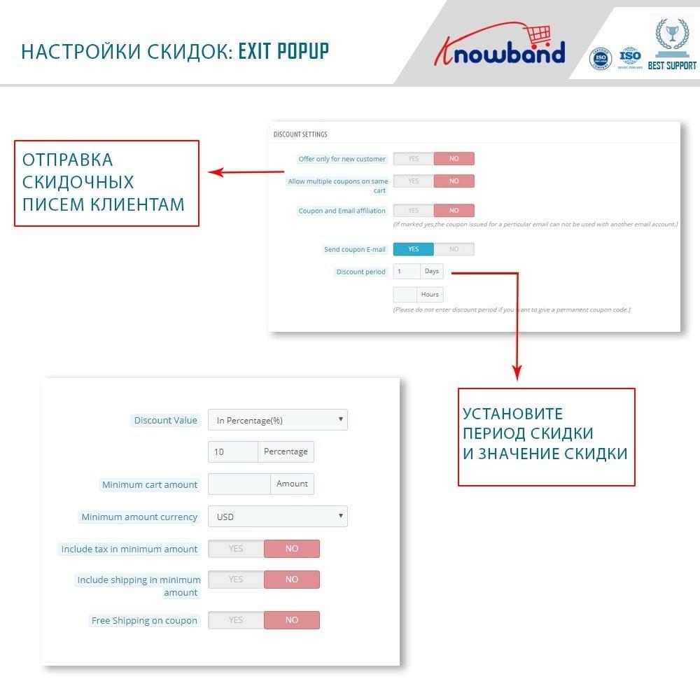 module - Перенаправление и Брошенные корзины - Knowband - Exit Popup (Email Subscription) pop up - 4