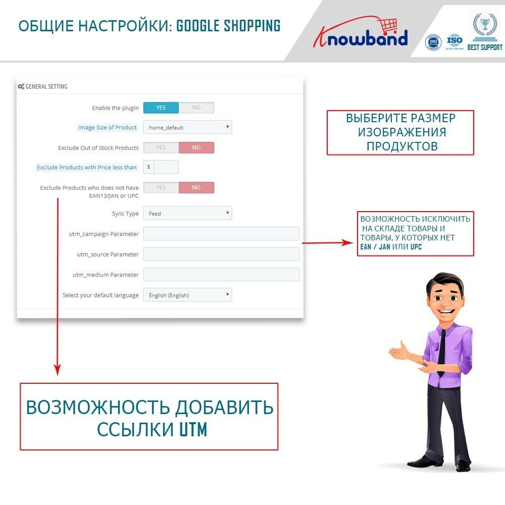 module - Сравнение цен - Google Shopping (Google Merchant Centre) - 2