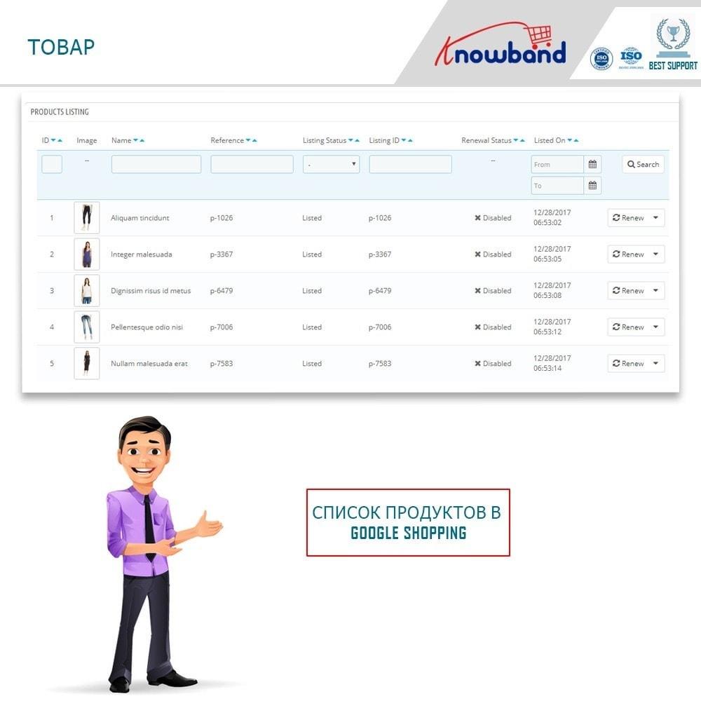 module - Сравнение цен - Google Shopping (Google Merchant Centre) - 3
