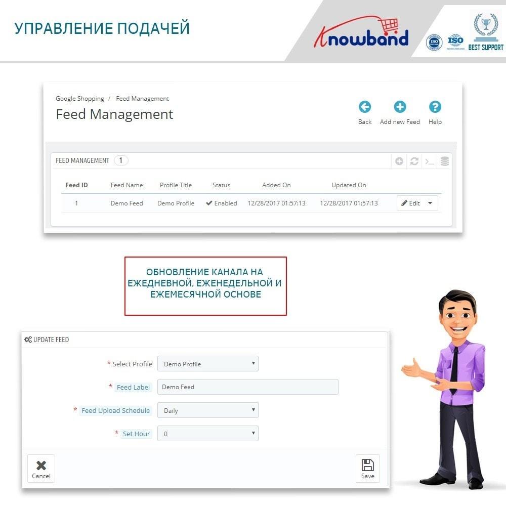 module - Сравнение цен - Google Shopping (Google Merchant Centre) - 5