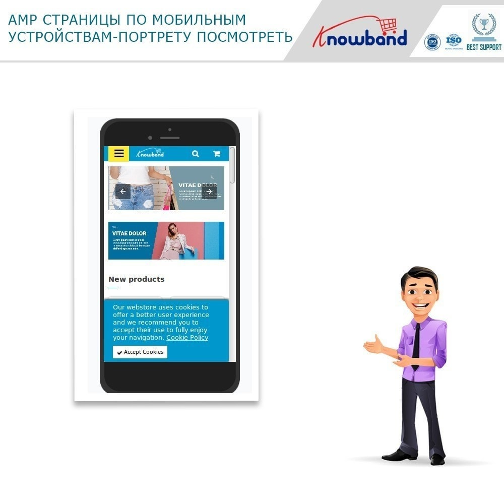 module - Мобильный телефон - Knowband - Accelerated Mobile Pages (AMP) - 4