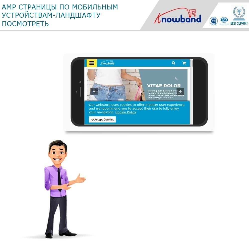 module - Мобильный телефон - Knowband - Accelerated Mobile Pages (AMP) - 5