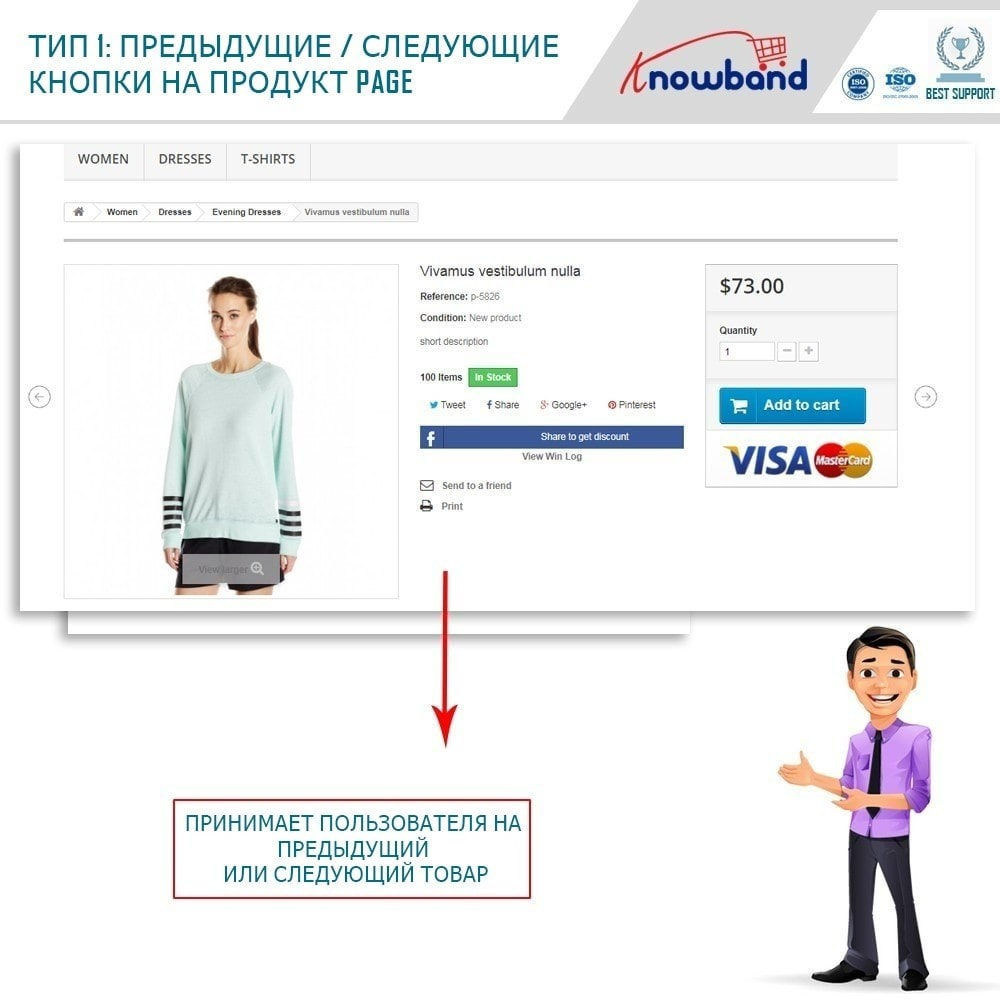 module - Инструменты навигации - Previous Next buttons on product page - 3