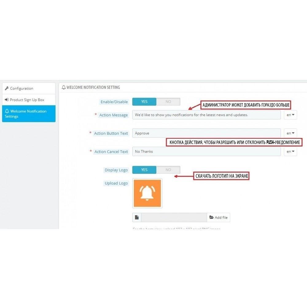module - Акции и Подарки - Web Push Notification - 3