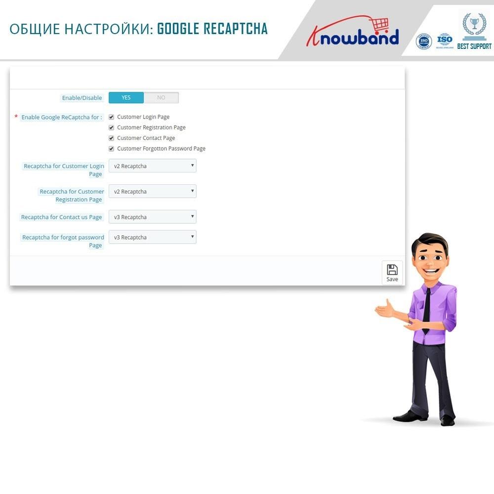 module - Безопасности и доступа - Google reCaptcha - 5