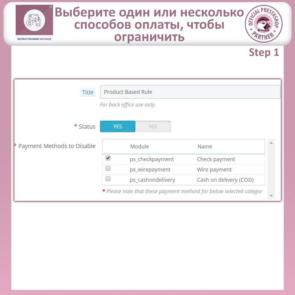 module - Альтернативных способов оплаты - Ограничить способы оплаты - 6