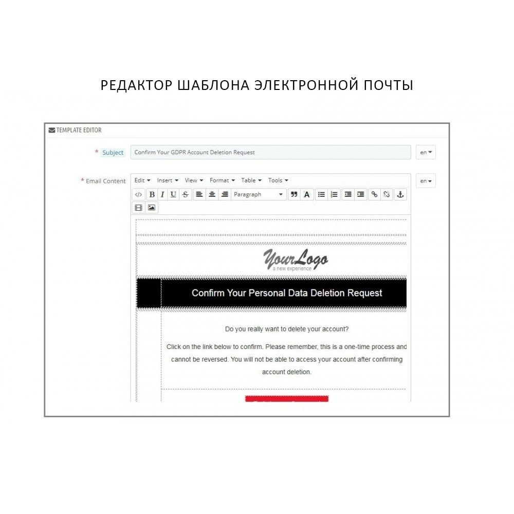 module - Администрация - Knowband - GDPR - Rights of Individuals - 14