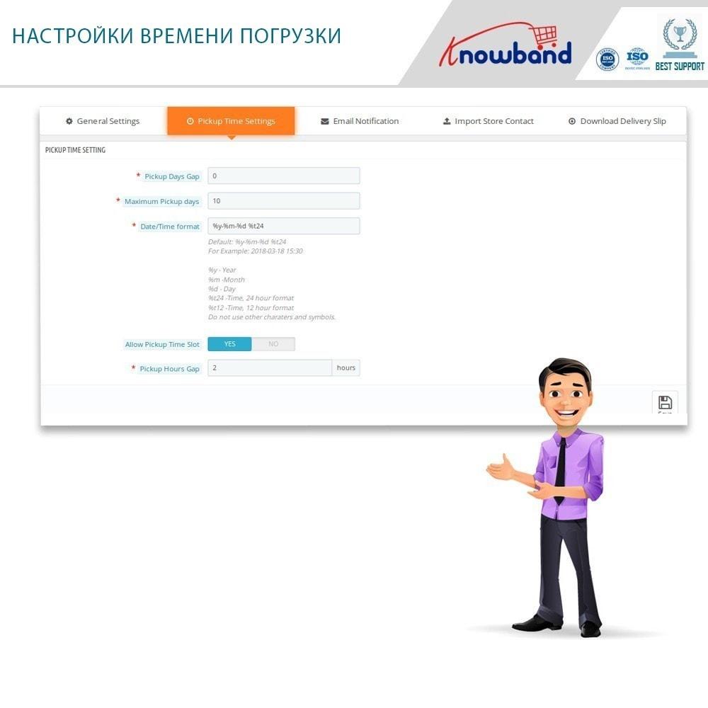 module - Пункты выдачи и Получение в магазине - Store Locator and Pickup - 6