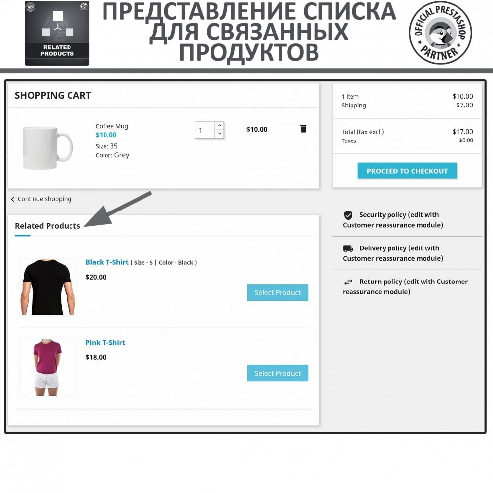 module - Перекрестные продажи и Создание комплектов - Отзывчивые Похожие товары Карусель Модуль - 4