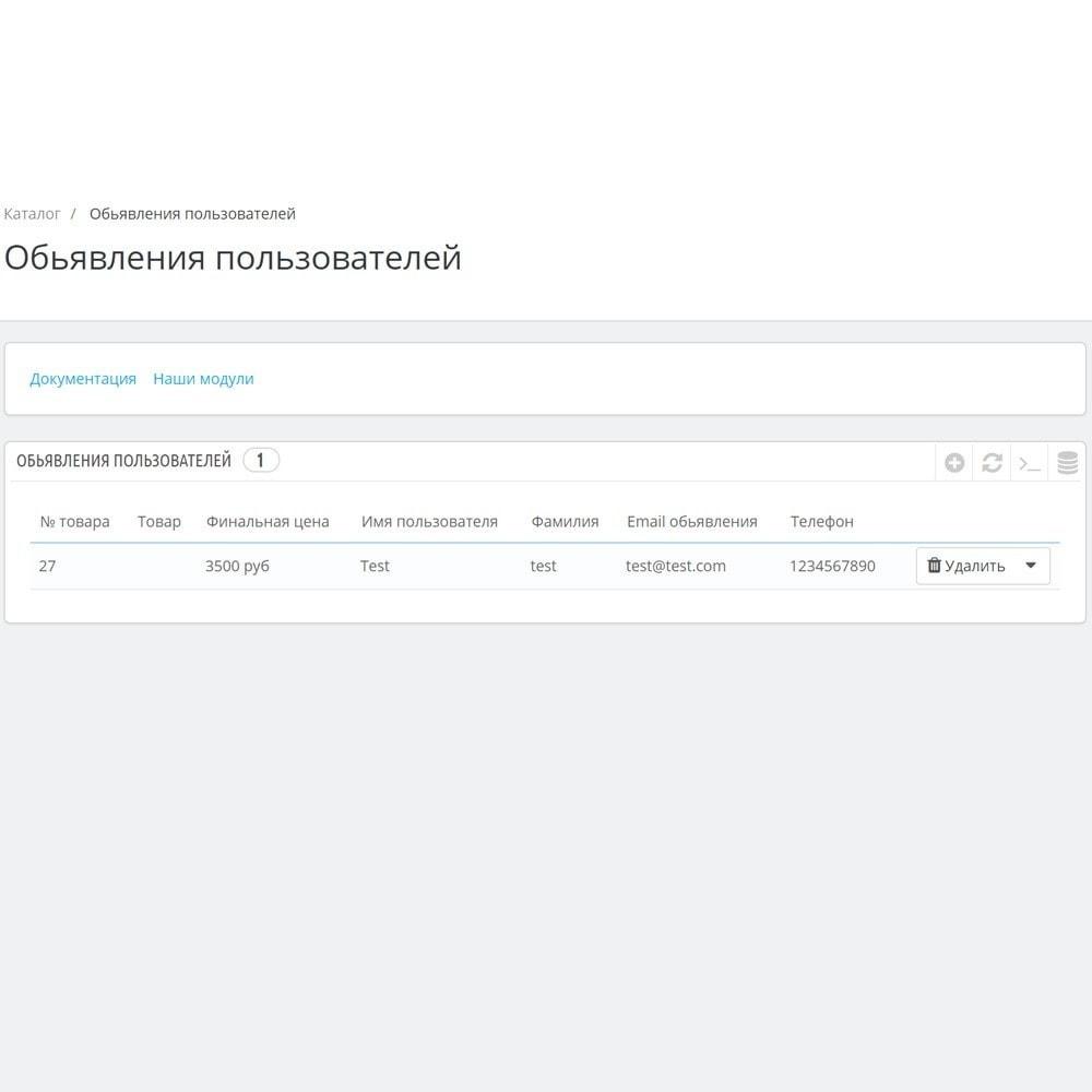 module - Создания торговой площадки - Доска объявлений для клиентов - 7