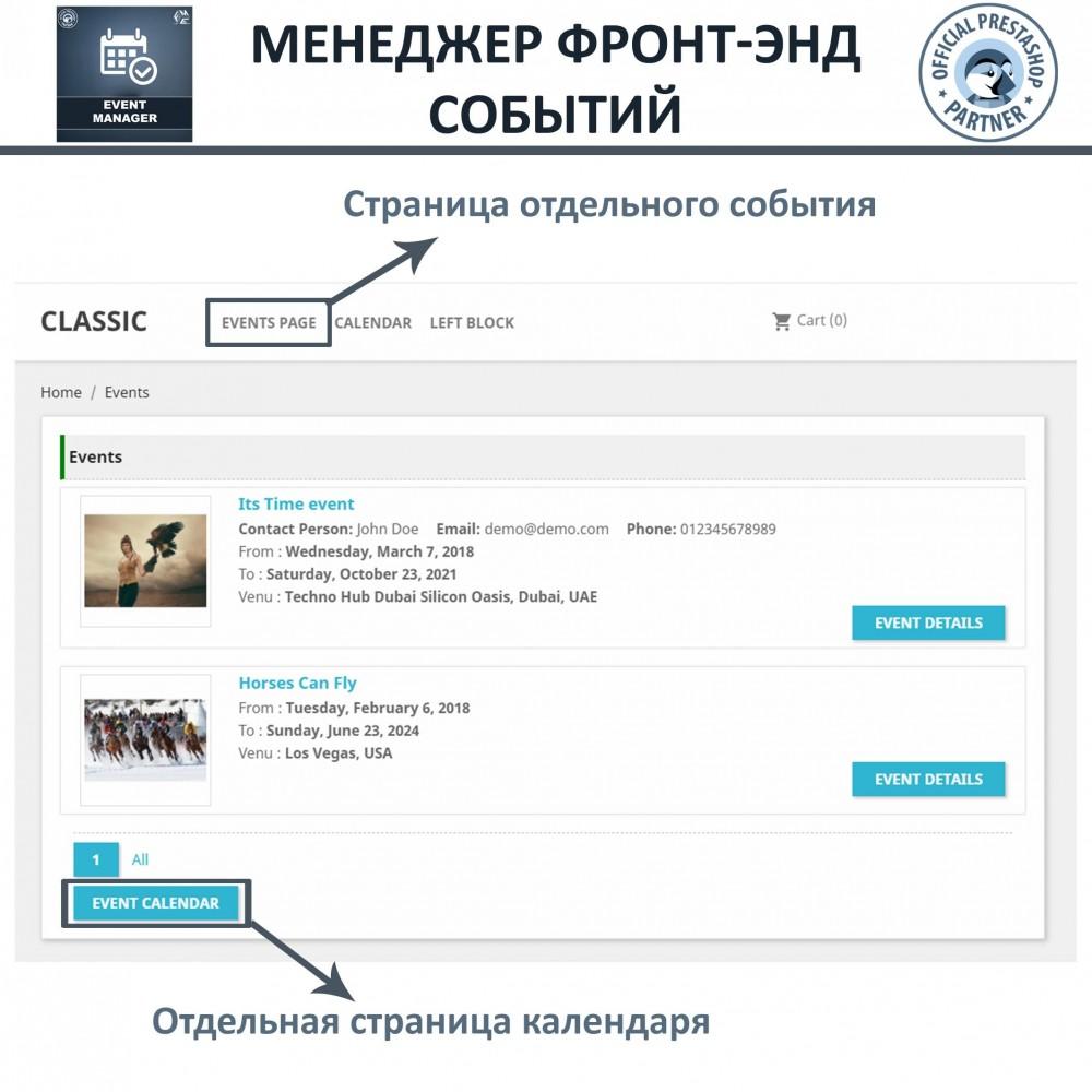 module - Аренды и бронирования - Менеджер событий, создание событий и продажа билетов - 7