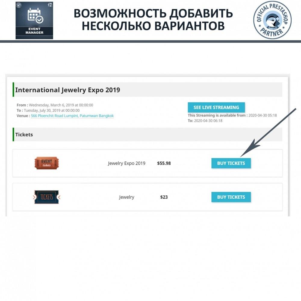 module - Аренды и бронирования - Менеджер событий, создание событий и продажа билетов - 10