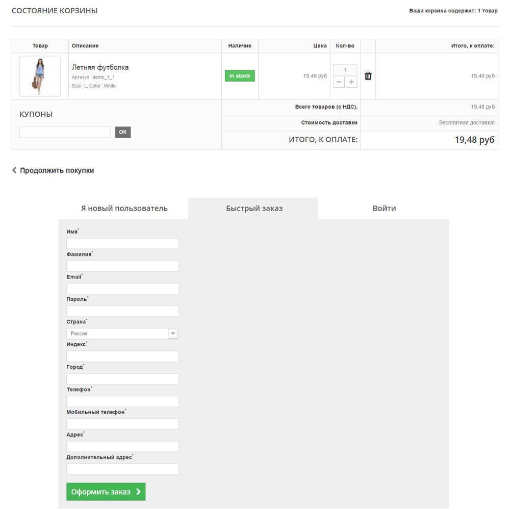 module - Pегистрации и оформления заказа - Scheckout Корзина оформления заказа - 3