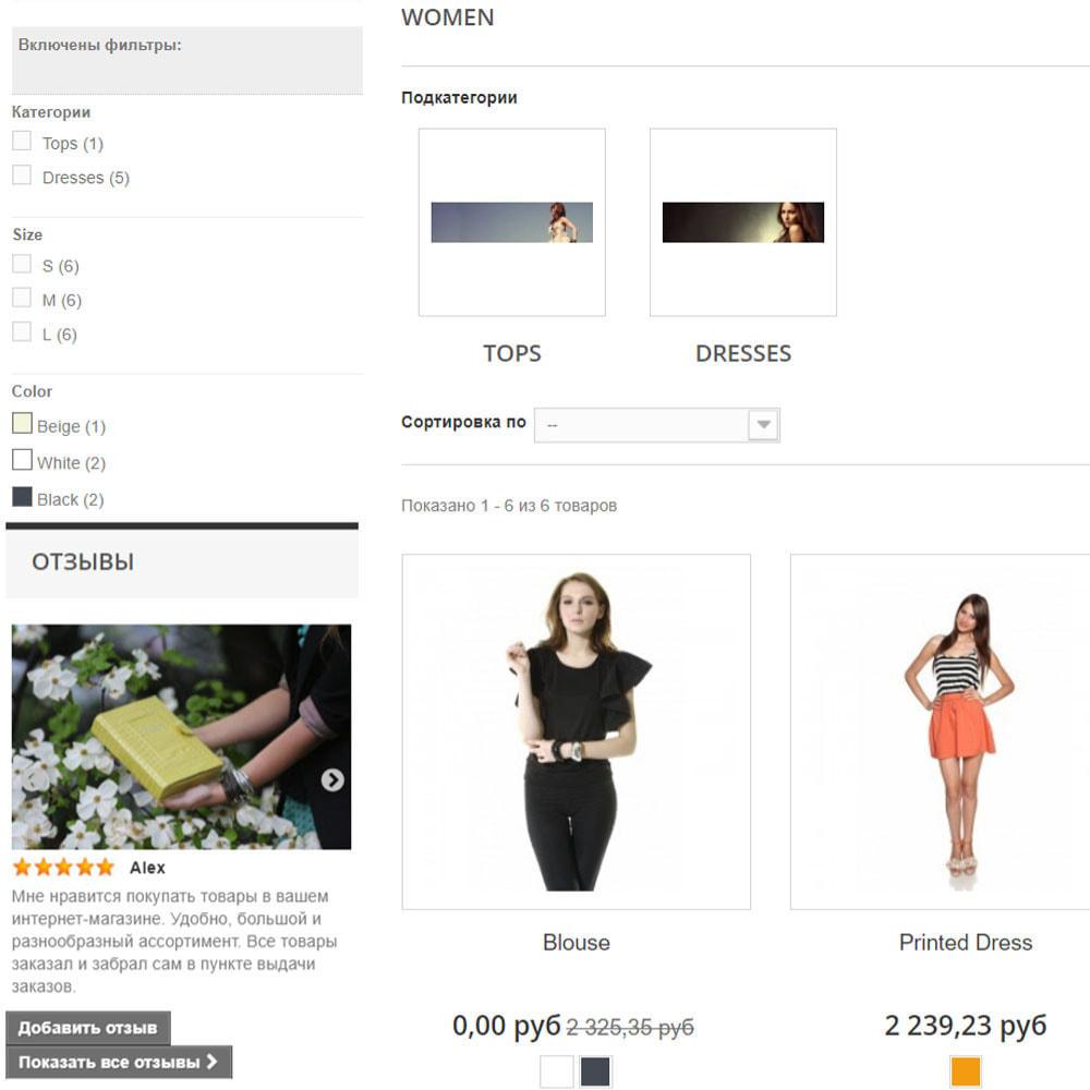 module - Отзывы клиентов - Отзывы о вашем магазине / товарах - 6
